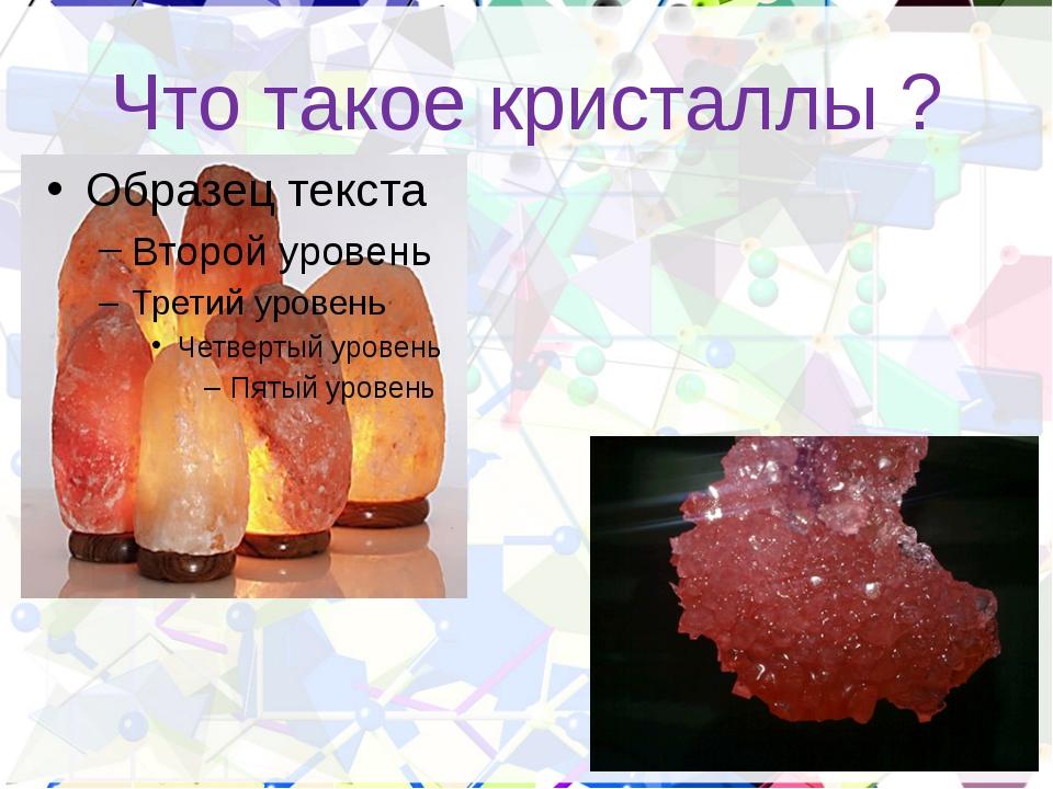 Что такое кристаллы ?