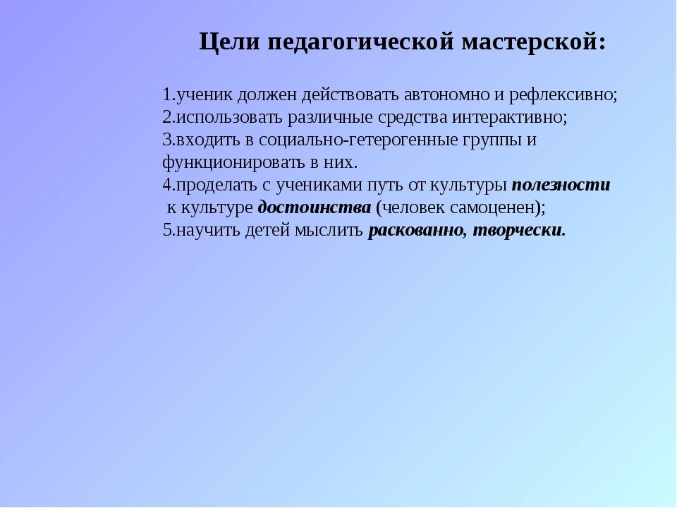 ученик должен действовать автономно и рефлексивно; использовать различные сре...