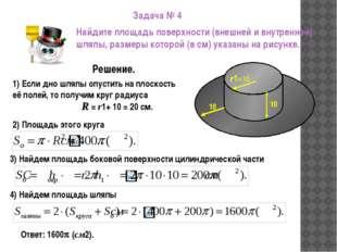 Задача № 4 Найдите площадь поверхности (внешней и внутренней) шляпы, размеры