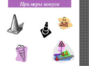 Примеры конуса а также продолжим знакомство с задачами, которые встречаются в