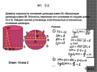 №1 С-2 Диаметр окружности основания цилиндра равен 20, образующая цилиндра ра