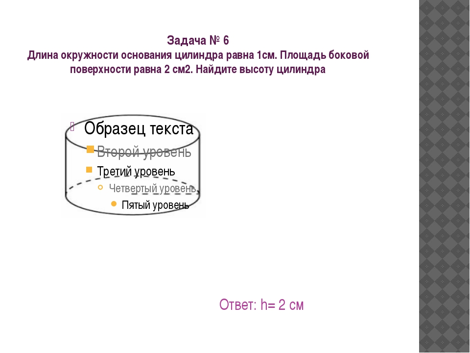 Задача № 6 Длина окружности основания цилиндра равна 1см. Площадь боковой пов...