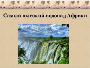 Самый высокий водопад Африки