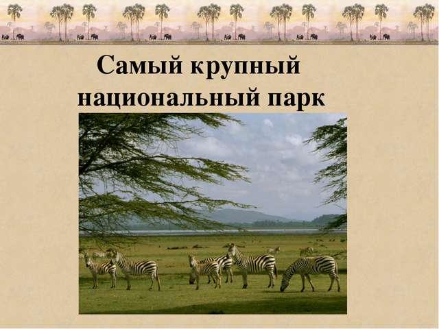 Самый крупный национальный парк