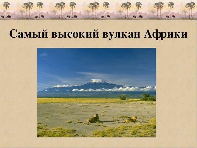 Самый высокий вулкан Африки