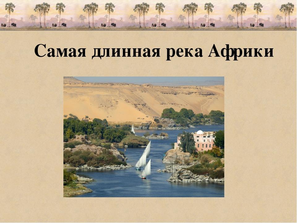 Самая длинная река Африки