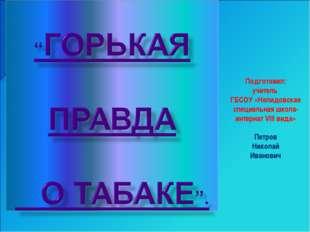 Подготовил: учитель ГБСОУ «Нелидовская специальная школа-интернат VIII вида»