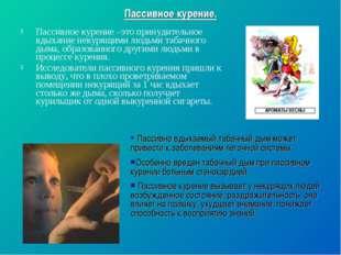 Пассивное курение –это принудительное вдыхание некурящими людьми табачного д