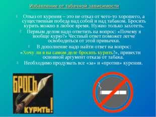 Отказ от курения – это не отказ от чего-то хорошего, а существенная победа н