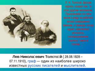 Лев Никола́евич Толсто́й(28.08.1828 – 07.11.1910),граф— один из наиболее