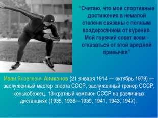 ИванЯковлевичАниканов(21 января 1914 — октябрь 1979) — заслуженныймастер