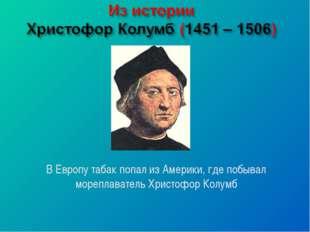 В Европу табак попал из Америки, где побывал мореплаватель Христофор Колумб