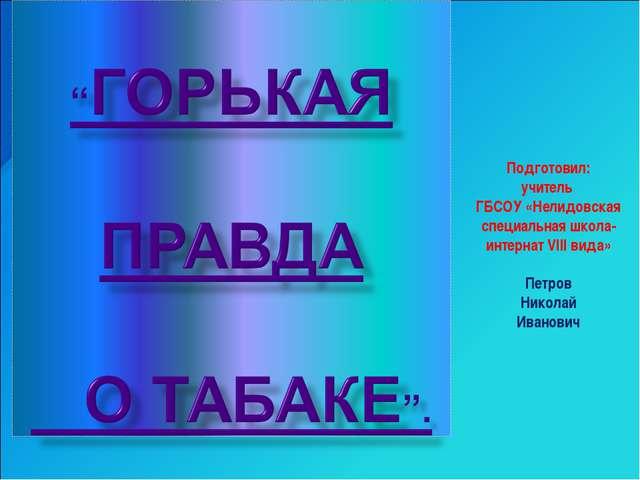 Подготовил: учитель ГБСОУ «Нелидовская специальная школа-интернат VIII вида»...