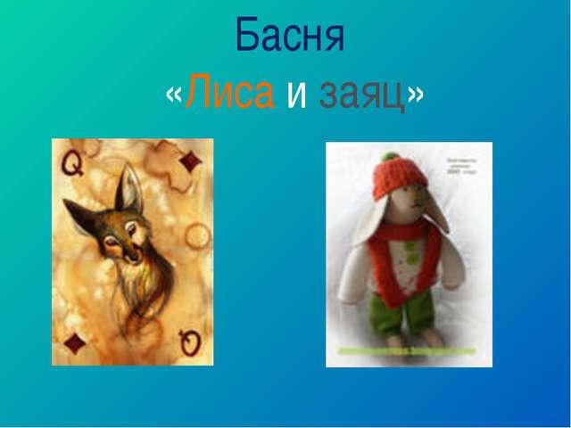 Басня «Лиса и заяц»