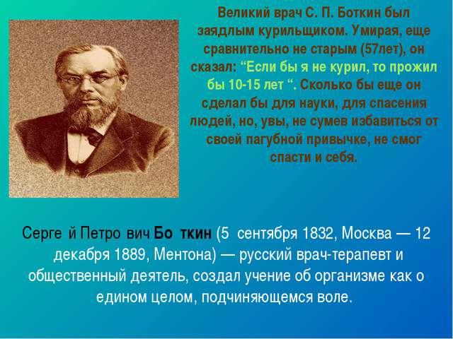 Серге́й Петро́вичБо́ткин(5 сентября 1832, Москва — 12 декабря 1889, Ментон...