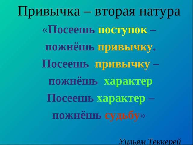 Привычка – вторая натура «Посеешь поступок – пожнёшь привычку. Посеешь привыч...