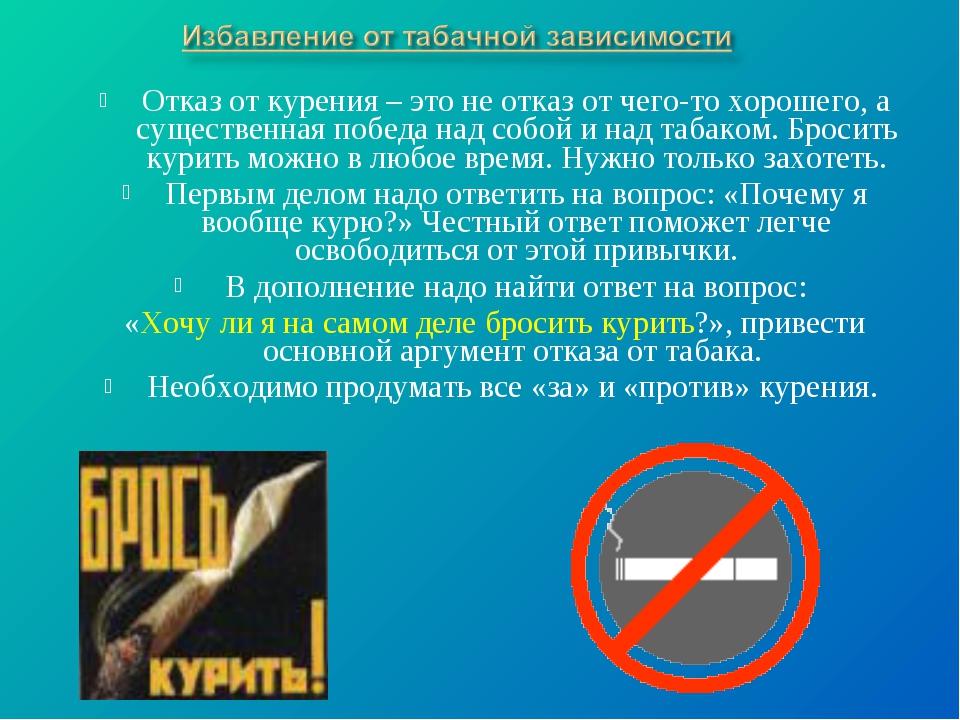 Отказ от курения – это не отказ от чего-то хорошего, а существенная победа н...