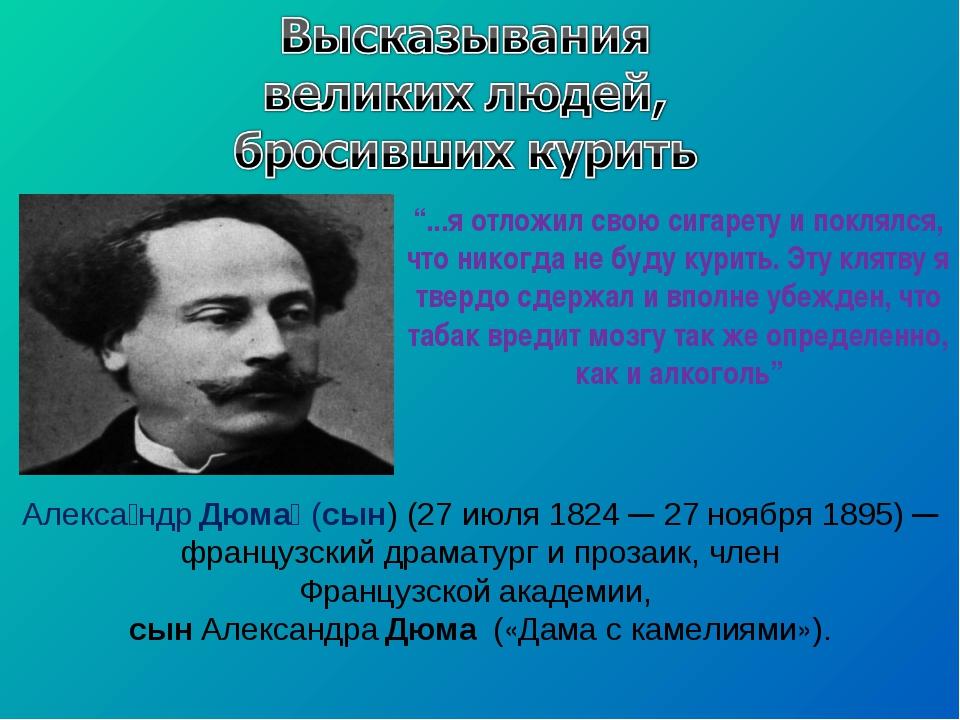 Алекса́ндрДюма́(сын) (27 июля 1824 — 27ноября 1895) — французский драматур...