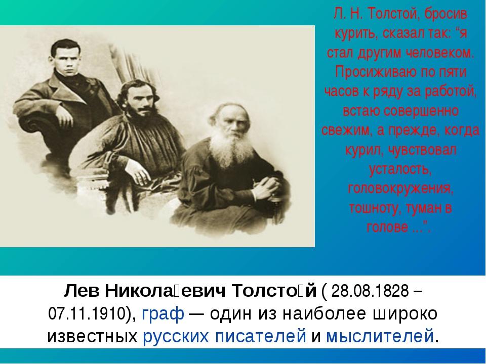Лев Никола́евич Толсто́й(28.08.1828 – 07.11.1910),граф— один из наиболее...