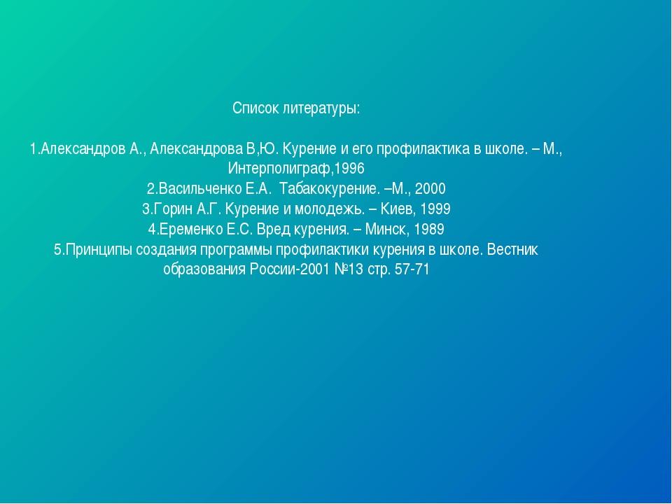 Список литературы: Александров А., Александрова В,Ю. Курение и его профилакти...