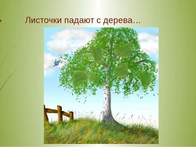 Листочки падают с дерева…