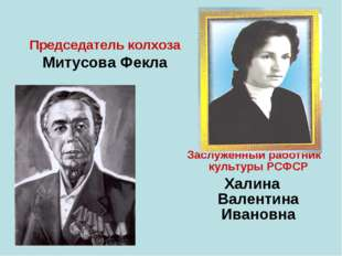 Председатель колхоза Митусова Фекла Заслуженный работник культуры РСФСР Хали