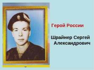 Герой России Шрайнер Сергей Александрович