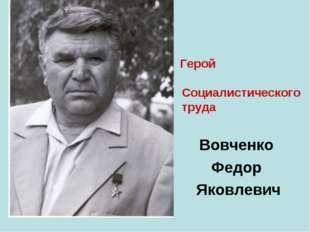 Герой Социалистического труда Вовченко Федор Яковлевич