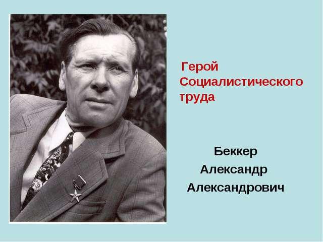Герой Социалистического труда Беккер Александр Александрович