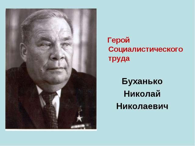 Герой Социалистического труда Буханько Николай Николаевич