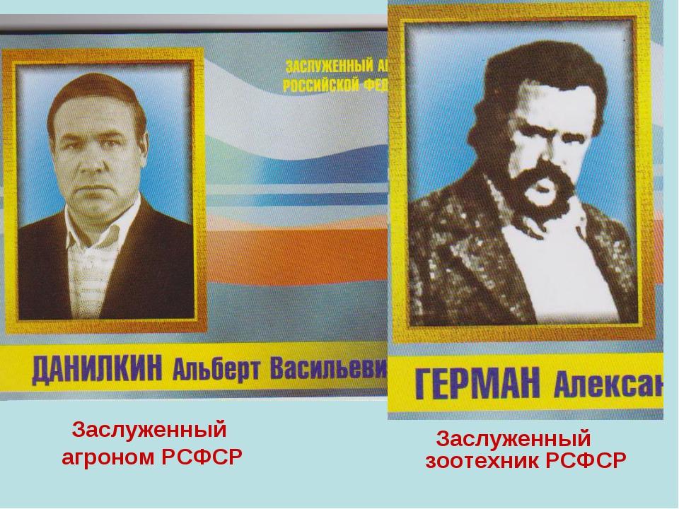 Заслуженный агроном РСФСР Заслуженный зоотехник РСФСР
