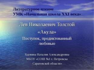 Литературное чтение УМК «Начальная школа XXI века» Лев Николаевич Толстой «А