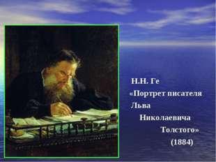 Н.Н. Ге «Портрет писателя Льва Николаевича Толстого» (1884)