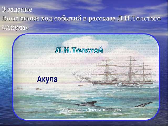 3 задание Восстанови ход событий в рассказе Л.Н.Толстого «Акула» Акула Издате...
