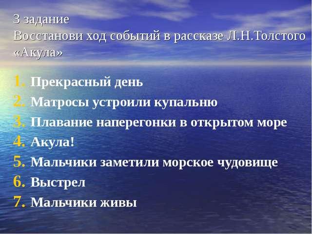 3 задание Восстанови ход событий в рассказе Л.Н.Толстого «Акула» Прекрасный...