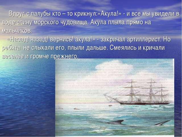 Вдруг с палубы кто – то крикнул:»Акула!» - и все мы увидели в воде спину мор...