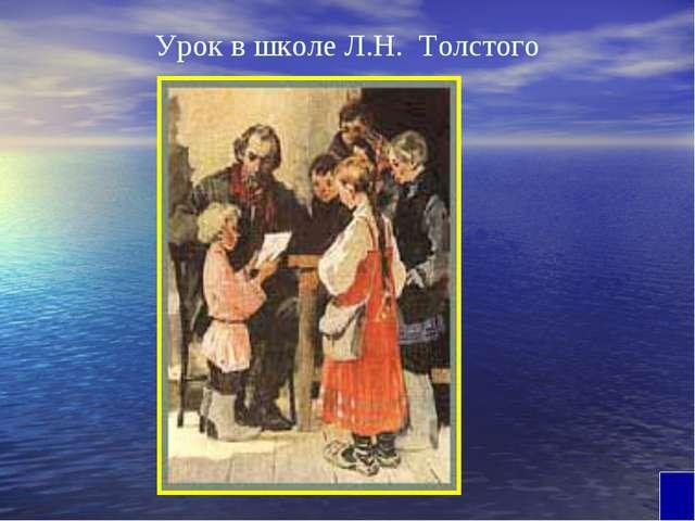 Урок в школе Л.Н. Толстого