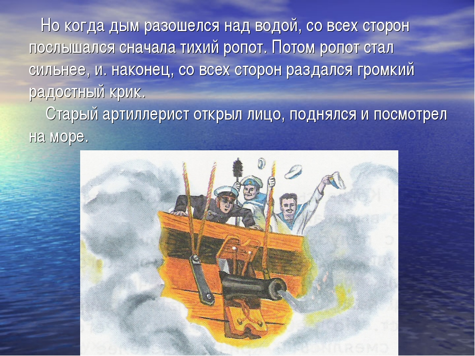 Но когда дым разошелся над водой, со всех сторон послышался сначала тихий ро...