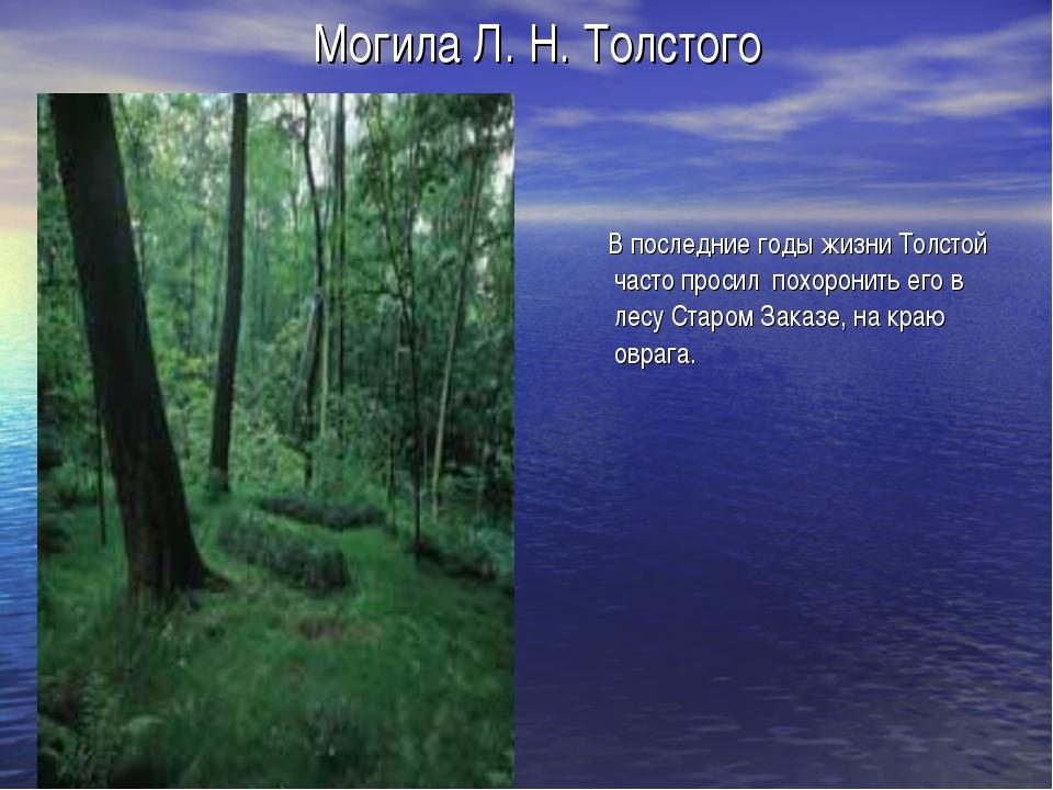 Могила Л. Н. Толстого В последние годы жизни Толстой часто просил похоронить...