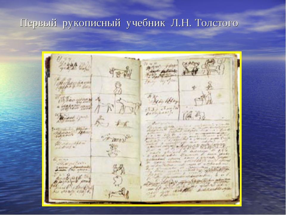 Первый рукописный учебник Л.Н. Толстого