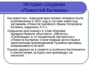 История создания «Повестей Белкина» Как известно», Барышня-крестьянка» вперв