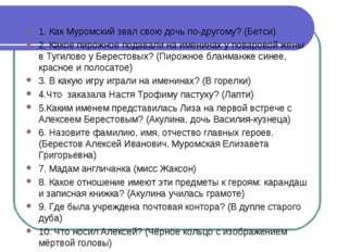 1. Как Муромский звал свою дочь по-другому? (Бетси) 2. Какое пирожное подавал
