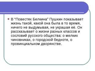 """В """"Повестях Белкина"""" Пушкин показывает жизнь такой, какой она была в то время"""