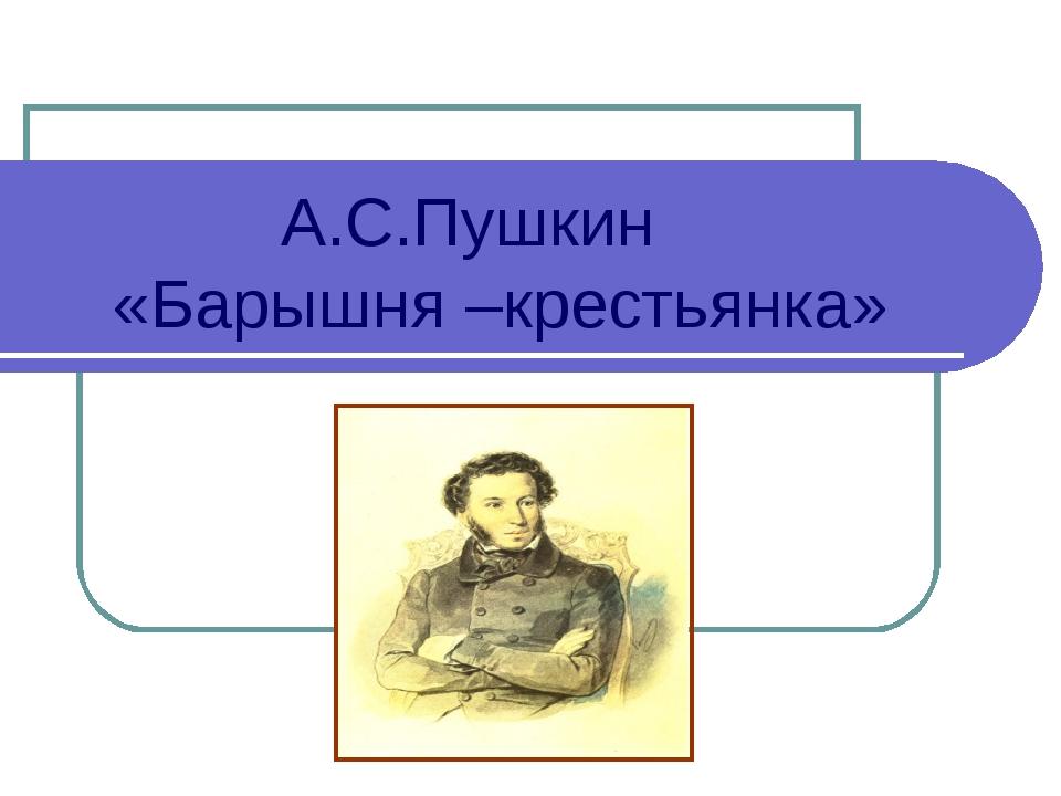 А.С.Пушкин «Барышня –крестьянка»