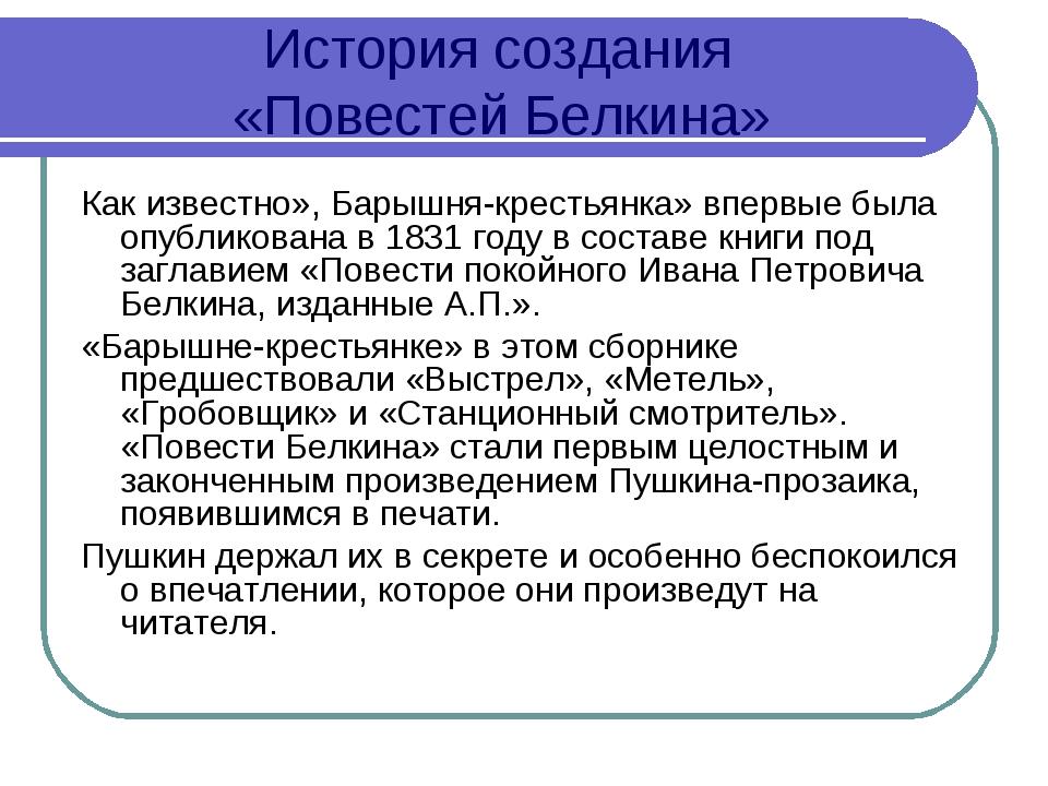 История создания «Повестей Белкина» Как известно», Барышня-крестьянка» вперв...