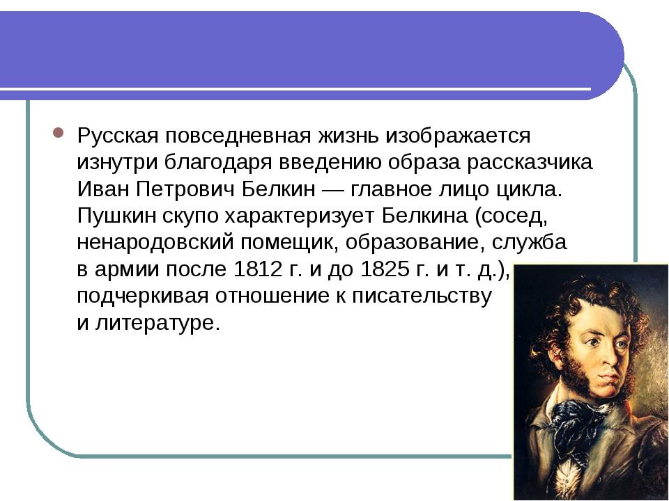 Русская повседневная жизнь изображается изнутри благодаря введению образа рас...