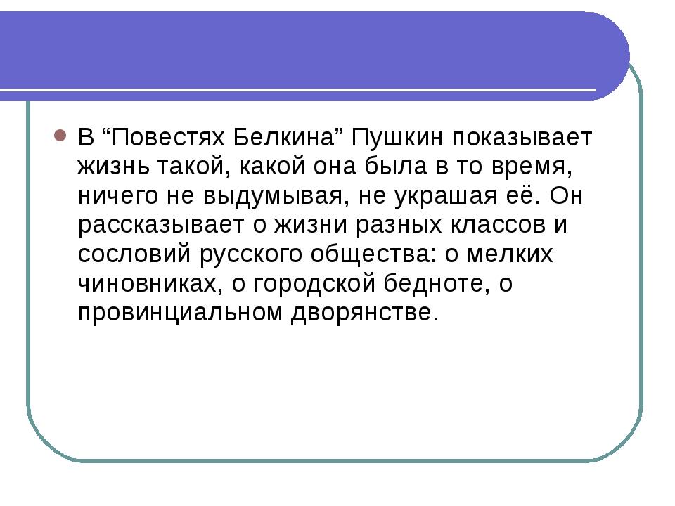 """В """"Повестях Белкина"""" Пушкин показывает жизнь такой, какой она была в то время..."""