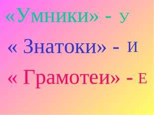 «Умники» - « Знатоки» - « Грамотеи» - У И Е