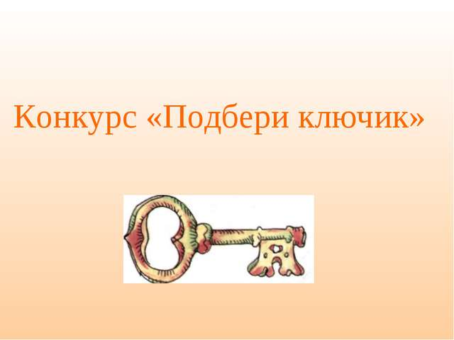 Конкурс «Подбери ключик»