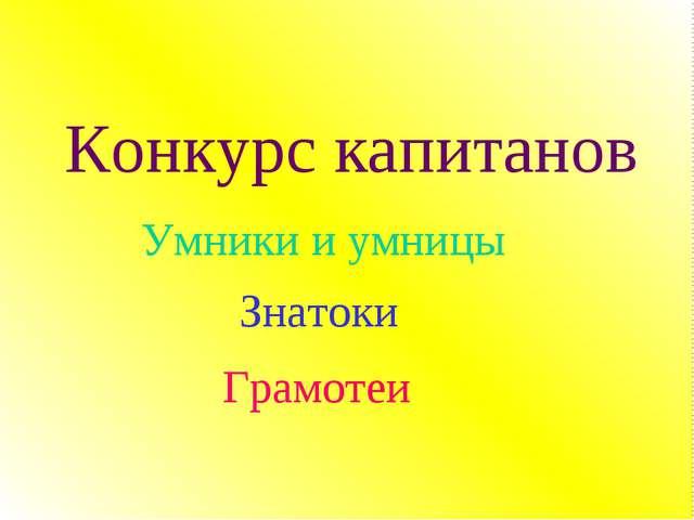 Конкурс капитанов Умники и умницы Знатоки Грамотеи
